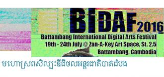 Battambang International Digital Arts Festival